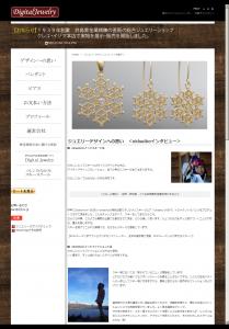 ジュエリーデザインへの思い <okiseikoインタビュー>