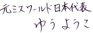 元ミスワールド日本代表 ゆうようこさん