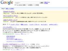 Google検索「ジュエリー」で2位!