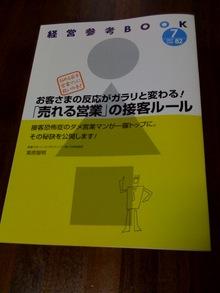 経営参考BOOK