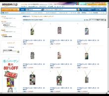 デジタルジュエリーUSB アマゾンに登場!