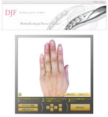 ネット上で指に結婚指輪をバーチャル試着ができる 「RingSIM」(リングシム)を開始しました。