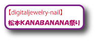 365日毎日 結婚指輪デザイン第138日目