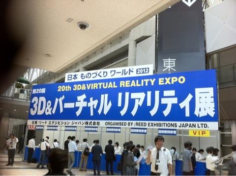 3D&バーチャル リアリティ展 (IVR)に行ってきました。