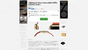 18金のApple-Watch-Editionは