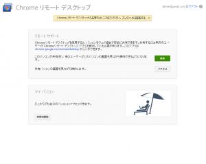 Chrome リモート デスクトップ (1)