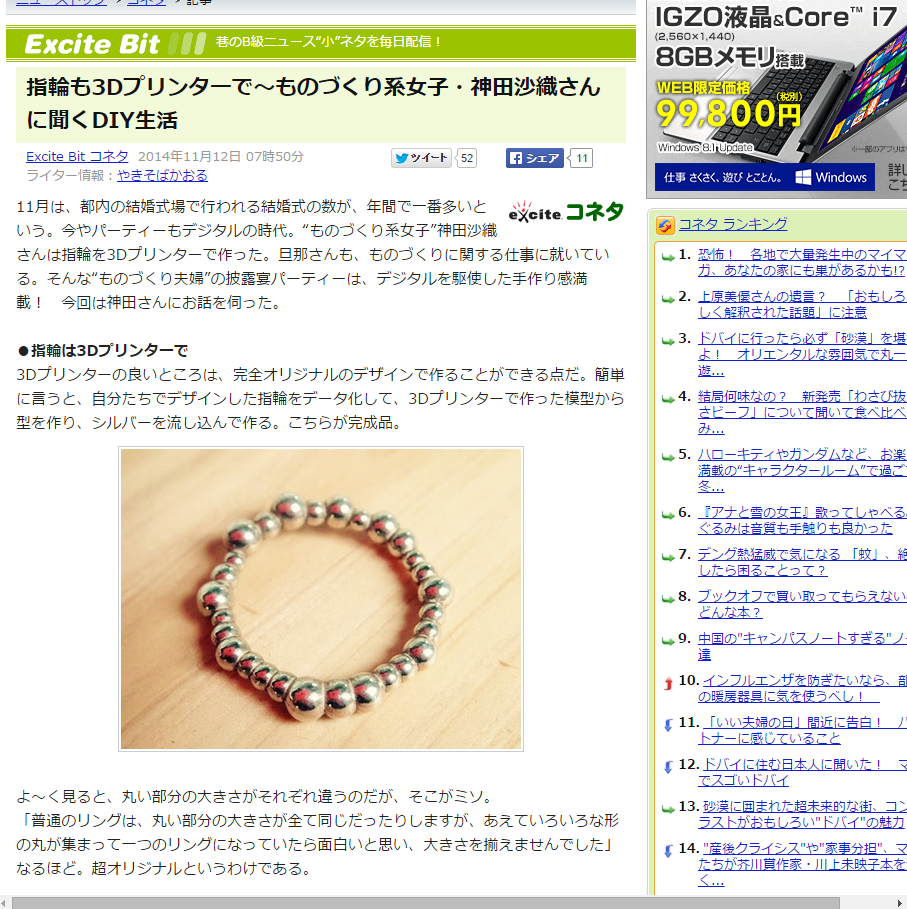 そうなんですよ。 3Dでデザインすれば 結婚指輪が作れちゃうんです。