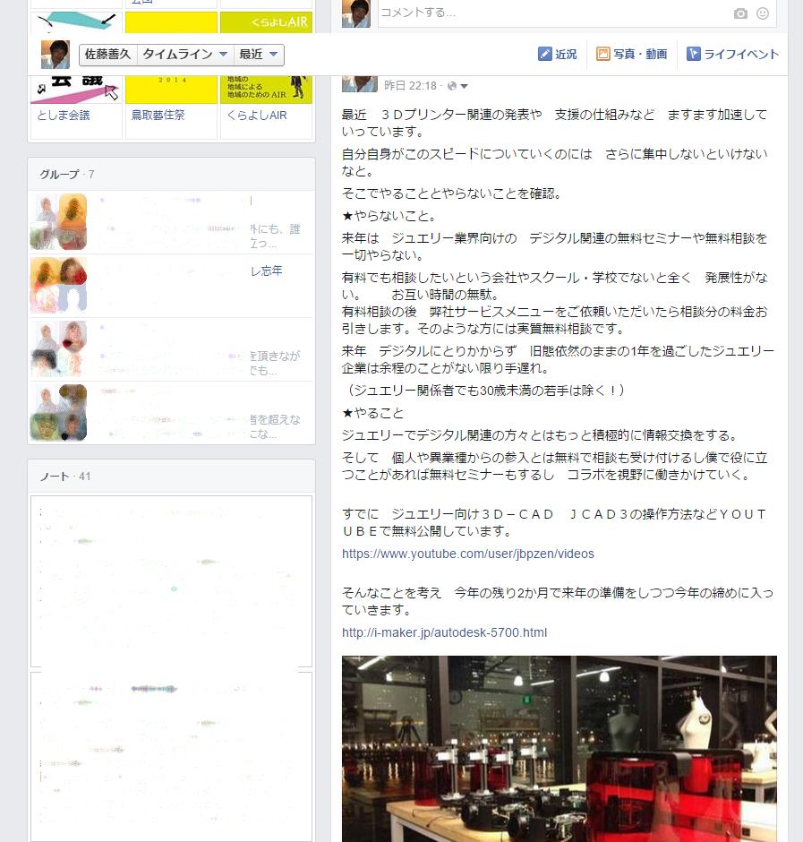 先日 FaceBookで宣言したことをこちらにも記します。