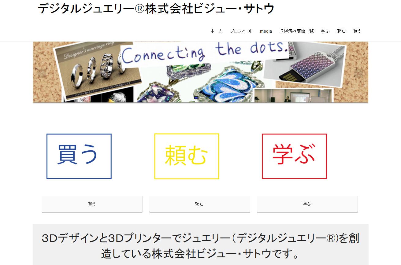 会社WEBサイト リニューアルしました。(GOOGLE先生対応)