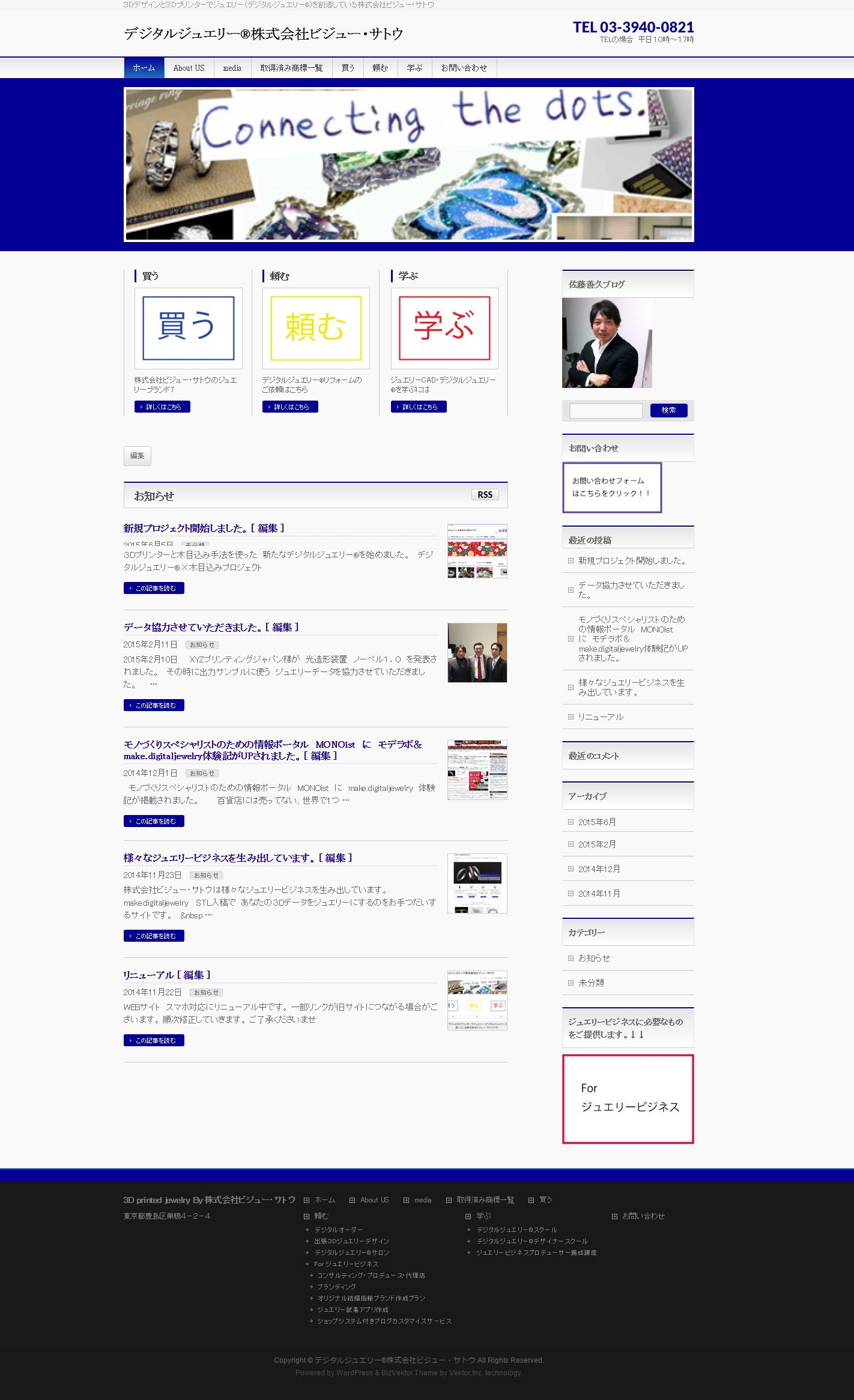 会社ホームページ プチリニューアルしました。
