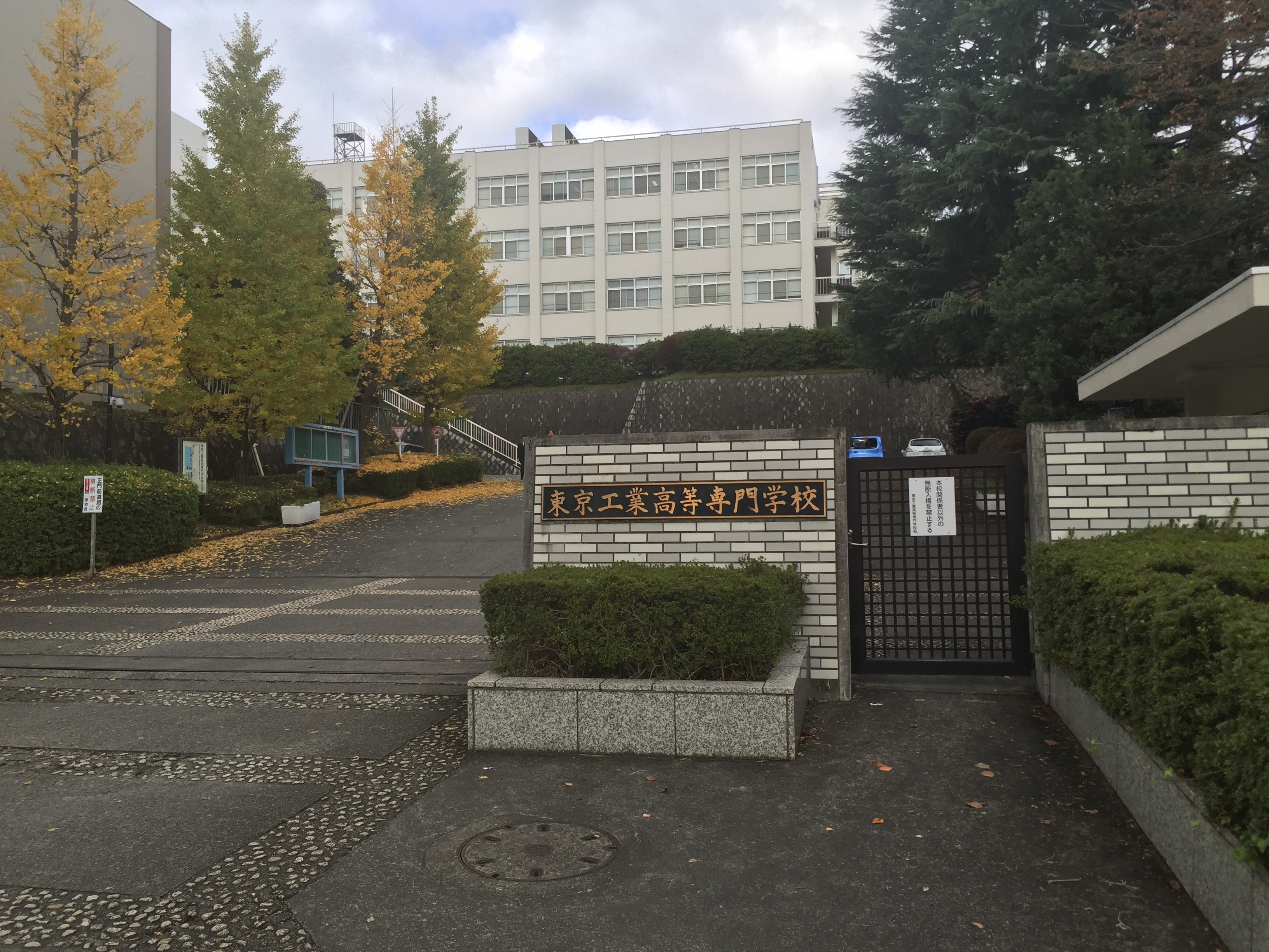 特別客員教授としてデビュー (独立行政法人 国立高等専門学校機構 東京工業高等専門学校)