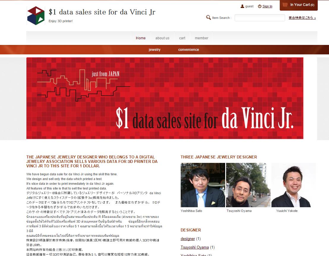 新しい事始めました! その名も 「 $1 data sales site for da Vinci Jr 」