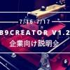 7月16日17日の土日は B9Creatorを思いっきり体験しましょう!