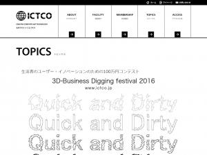ICTCO【一般社団法人中野区産業振興推進機構】