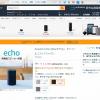 Amazon Echoの販売案内メール