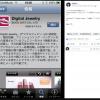 ジュエリーのバーチャル試着アプリDigitalJewelry 7年目に突入!