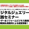 JJF最終日の8月30日(金)デジタルジュエリー®︎実践セミナー