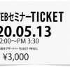 【 宝飾小売店必見 】  5月13日 PR現代さん主催のOnLineセミナーに出演します。